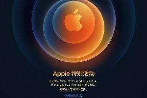 10月14日苹果iPhone12发布会亮点有哪些