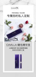 Cavilla卡维拉睫毛增长液真假辨别 卡维拉官网是多少图片