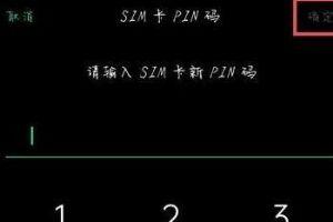手机SIM卡密码设置方法流程一览