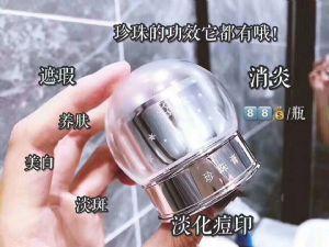 董欣珍珠膏成分、功效介绍!图片
