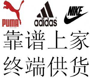 品牌�\�有�服,各�大牌鞋服�源,��力供�商一站式代�l�D片