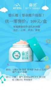 安全、可靠的母婴护肤产品麻哈婴乐霜 全国火爆招商图片