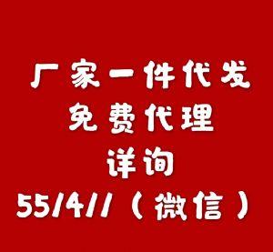 微信:551411 莆田鞋厂一手货源免费代理 款式齐样式全