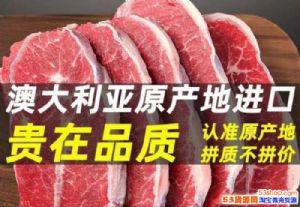 澳州进口真牛排【 工厂直销】诚招销售商、加盟商