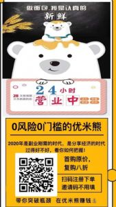 熊本家优米熊面包49元线上烘培店