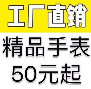 广州手表批发 专注钟表11年 免费代理 一件代发 支持退换货