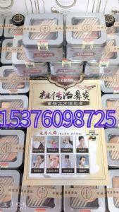 苗疆土方鼻炎膏厂家产地  代理级别价格图片