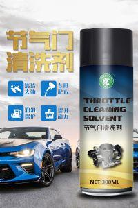 碳王CarbonKing节气门清洗剂 进气系统清洗剂