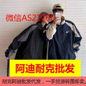 高端精品阿迪耐克运动服饰批发厂家货源,免费代理一件代发。>图片