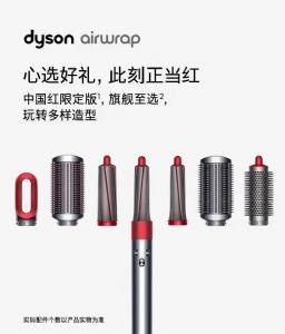 戴森卷发棒Dyson 套装国行可注册