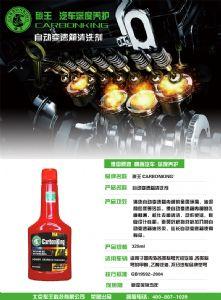 碳王CarbonKing®自动变速箱清洗剂