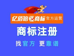 北京商标注册「在哪办理」北京商标注册流程有哪些?