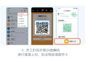 杭州健康码再升级:钉钉码上复工使用指南
