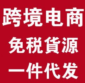 【推荐】日韩上免税美妆货源可支持一件代发授权电商平台批发价优
