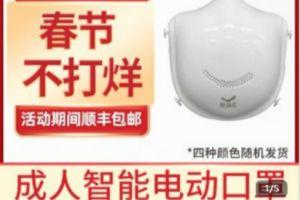 苏宁拼购上线电动口罩 防护效果好不好有用吗