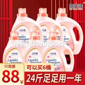 白先锋洗衣液拿货价格是多少?多少钱一箱?