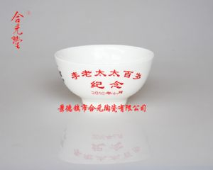 百岁华诞陶瓷寿碗礼品可烧字图片