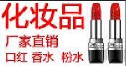 全球爆款品牌化妆品口红香水高质量厂家批发直销低价 心心美妆图片