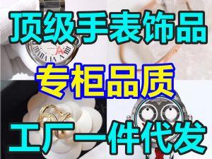 名牌手表饰品一手工厂货源诚招代理一件代发包邮