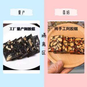 阿胶糕怎么才能买到正宗的 桃花姬阿胶糕好吗