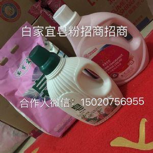 白家宜皂粉好用吗 怎么做代理