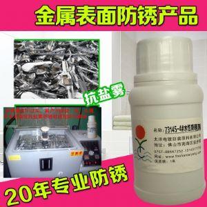供应水性防锈剂,强力抗盐雾防锈水