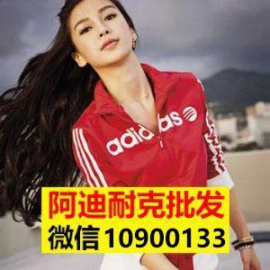 【绝对源头】耐克阿迪达斯adidas运动服批发,厂家直销免费代理一件代发