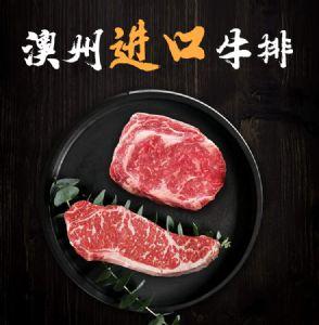 澳州进口原切牛排 ,诚招销售商、加盟商。【工厂直销】一手货源图片
