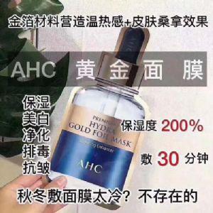 【日本黄金面膜批发】化妆品代购,进口化妆品进货渠道