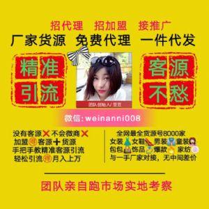 欧韩女装童装 厂家货源一件代发 免费代理图片