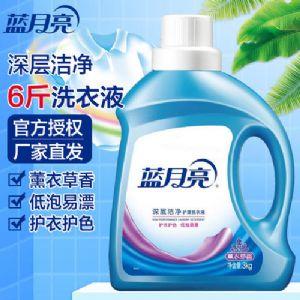蓝月亮洗衣液代理有什么优势?免费代理吗?