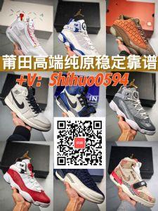 莆田鞋靠谱微信推荐