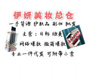 大牌专柜版高档护肤品化妆品厂家直销免费代理有小票可发香港