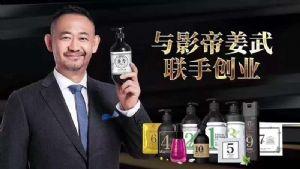 姜力洗发水拿货是什么价位?图片