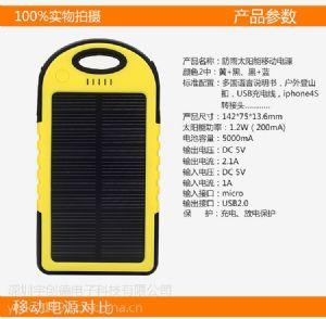 50000毫安太阳能三防移动电源工厂直销双usb充电宝
