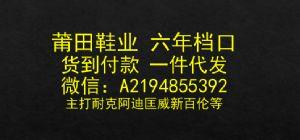 莆田鞋业 六年档口 免费代理 一件代发 欢迎比价图片