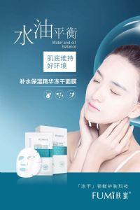 肤密-保湿精华面膜一手货源实现让您以工厂的价格入货得到高收益图片