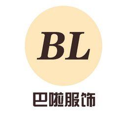 广州市巴啦服饰店铺图片
