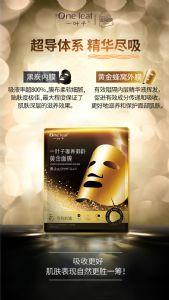 金刚侠黄金面膜多少钱一盒?怎么代理黄金面膜?