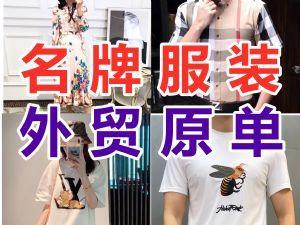 名牌服装男装女装工厂货源潮牌一件代发货到付款