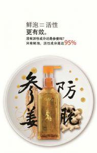 真正的参姜洗发水 鲜泡活性更高 防脱润养 平衡头皮 密集浓发