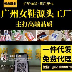 广州悦鑫女鞋源头工厂店铺图片