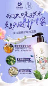 雅顺洗发水的效果帮助头皮脆弱的皮肤锁定水分,滋养柔顺图片