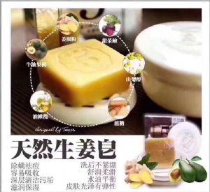 姜力5号姜皂真的可以祛痘印吗?图片