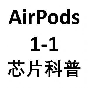 AirPods 芯片科普 洛达1536U-942 947是什么