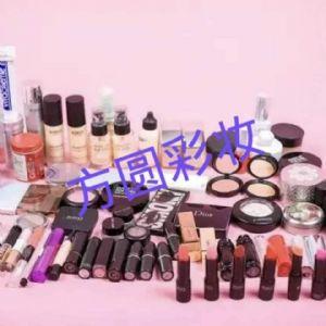 厂家直销各大品牌口红 美妆 护肤 一件代发