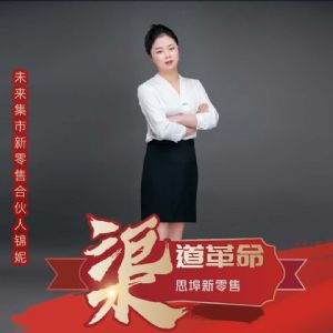 讲解*新吴召国2020直播带货的红利?