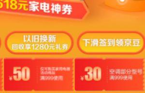2020京东618电脑能便宜多少打几折
