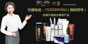【广州奥蓓斯化妆品有限公司】玖恩厂家直供一手货源,五一大活动即将