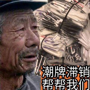 广州潮牌服装货源一件代发源头档口免费招代理
